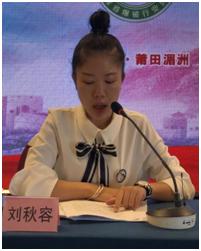 省住建厅社团办刘秋容副主任发言